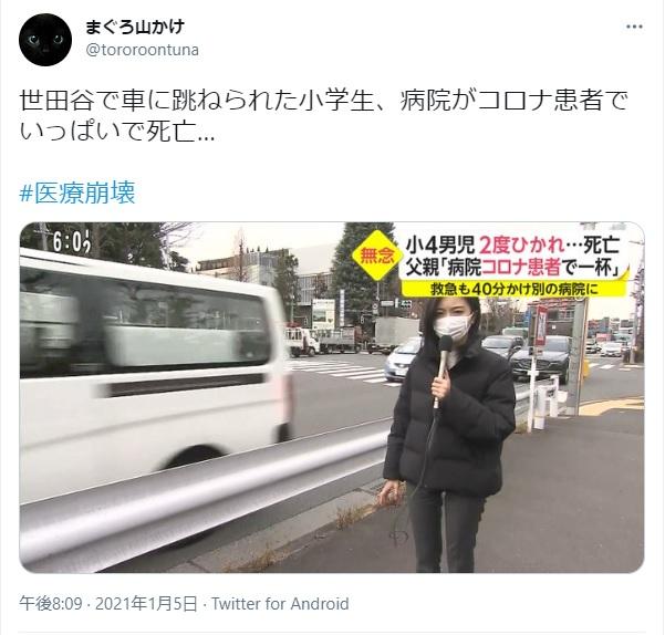 画像に alt 属性が指定されていません。ファイル名: 交通事故.jpg